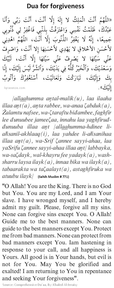 ISLAM: Dua for repentance, forgiveness, guidance, goodness and good manners