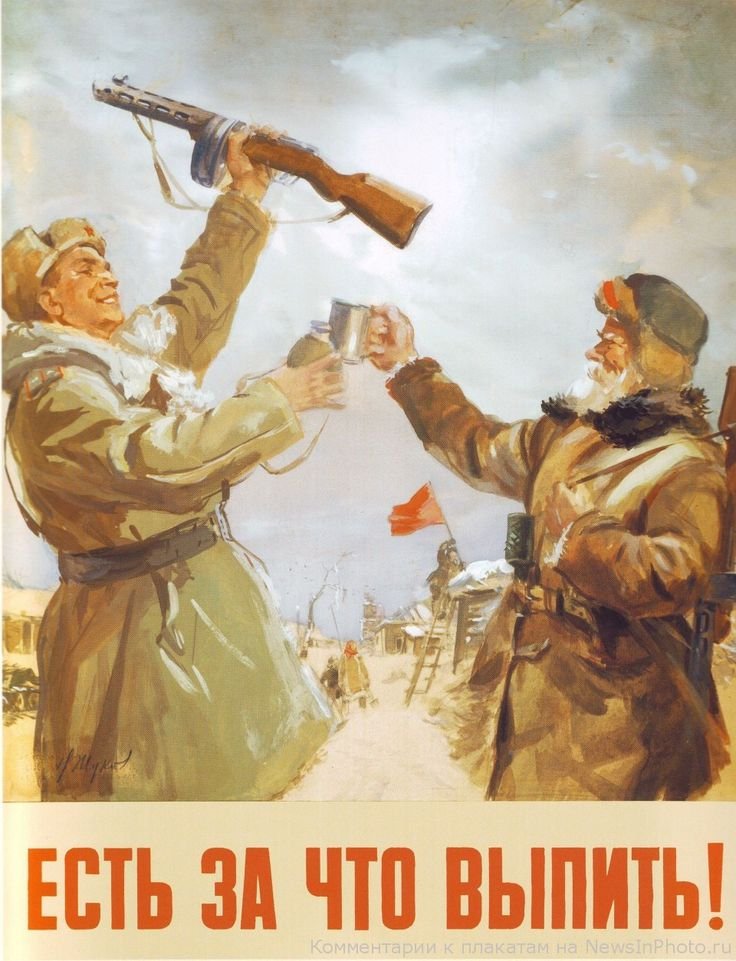 """Here is something to drink to!"" USSR WWII Poster"
