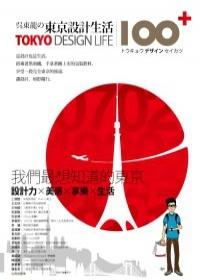 看看日本的設計
