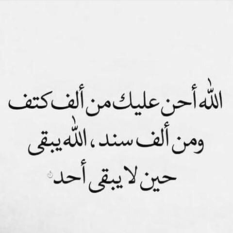 الباقي وان رحل الجميع...