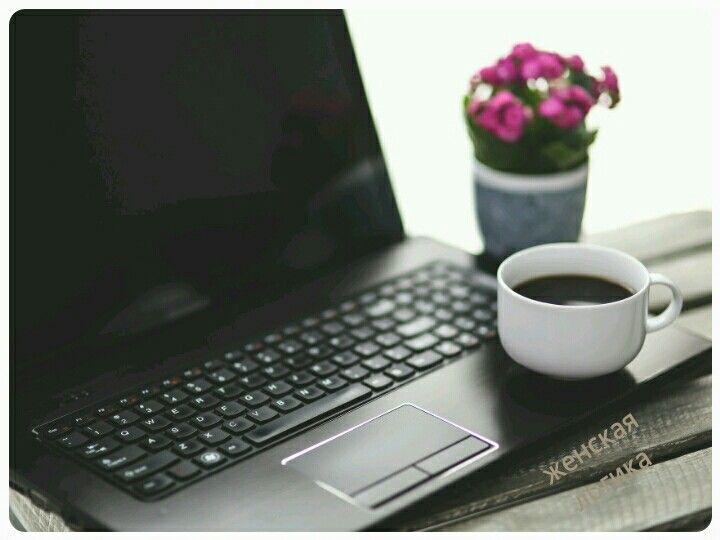 """Кофе - волшебный напиток, который превращает """"не трогайте меня, хочу спать"""" в """"доброе утро всем!"""" )))"""