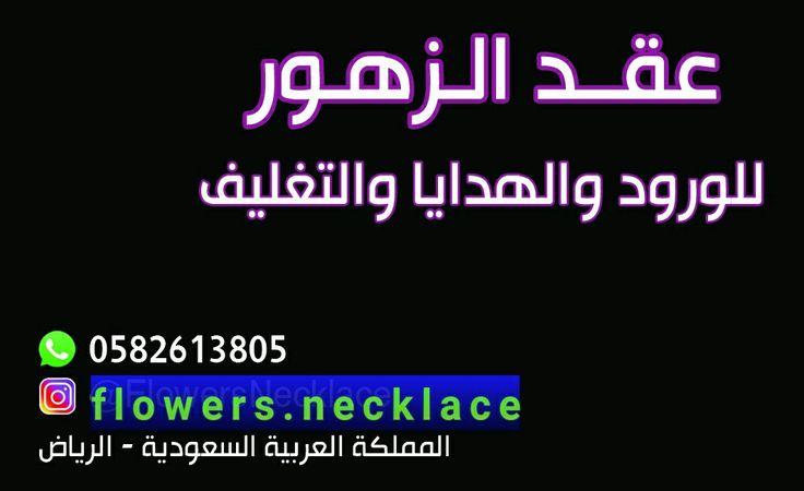 محل ورد في الرياض 0582613805 محل ورد في البديعة محلات مسكات عرايس في الرياض خدمة توصيل الزهور والهدايا في الرياض ار Incoming Call Incoming Call Screenshot Alii