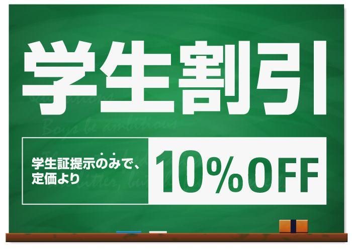 学生割引 定価から10%OFF! 在学中の学生証をカウンタにてご提示下さい
