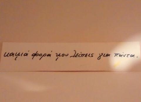 Για πάντα...