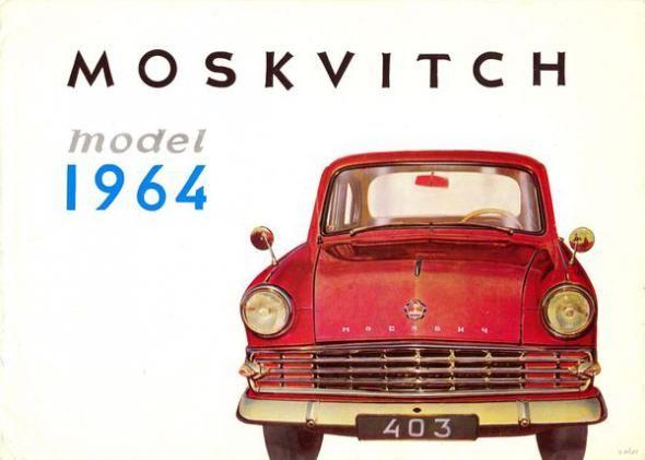 Ретро реклама автомобилей СССР