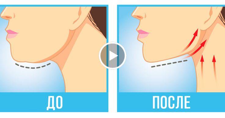 Тебе не нужен двойной подбородок и жир на шее! Устрани эту проблему!
