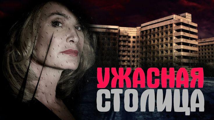 Самые страшные места в Москве