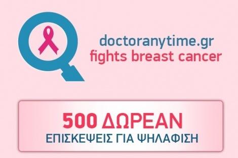To www.doctoranytime.gr δίνει και πάλι προτεραιότητα στην Υγεία και ειδικότερα στις γυναίκες, προσφέροντας καθόλη τη διάρκεια του Οκτωβρίου 500 ΔΩΡΕΑΝ επισκέψεις για εξέταση και ενημέρωση κατά του καρκίνου του μαστού!    Οι Γυναικολόγοι, που συνεργάζονται με το δίκτυο του Doctor Any Time σε Αθήνα, Θεσσαλονίκη, Ηράκλειο Κρήτης, Σέρρες και Κατερίνη, θα προσφέρουν εντελώς ΔΩΡΕΑΝ τις υπηρεσίες τους στις γυναίκες που θα κλείσουν ραντεβού μέσω της ιστοσελίδας www.doctoranytime.gr.