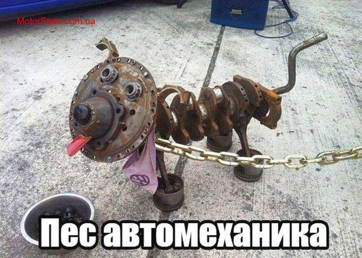 ПЕС АВТОМЕХАНИКА!  #like4like #like4follow #likeforfollow #likeforlike #likesforlikes #likes #like4likes #лайк #лайкни #лайкизалайки #лайкай #лайкивзаимно #лайкзалайк #лайки #smile #smiles #киев #kiev #auto #autosport #jdm#автомеханик #caroftheday #carshow #cargram #украина #ukraine #drive2 #drive2ru #drom