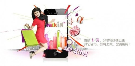 DALLA CINA UNA MOBILE APP PER LO SHOPPING http://www.digital-coach.it/2014/blog/dalla-cina-una-mobile-app-per-lo-shopping/