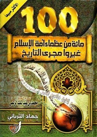 كتاب مائة من عظماء أمة الإسلام غيروا مجرى التاريخ pdf