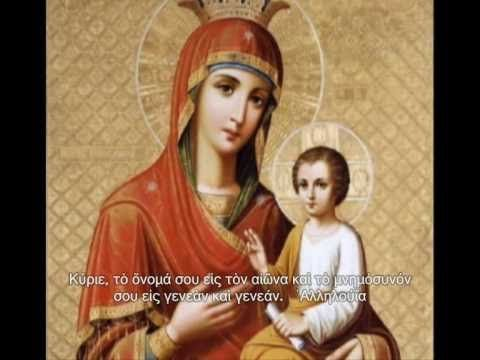 DOULOI_KYRION -ΔΟΥΛΟΙ ΚΥΡΙΟΝ psalm 134