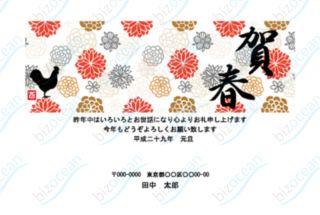 華のデザインに鶏のシルエットの年賀状ページです。華のデザインに鶏のシルエットの年賀状です。横書き用です。2017年年賀状はがき(とり・酉・鶏)。無料でダウンロードでき、Wordファイルになっているた…