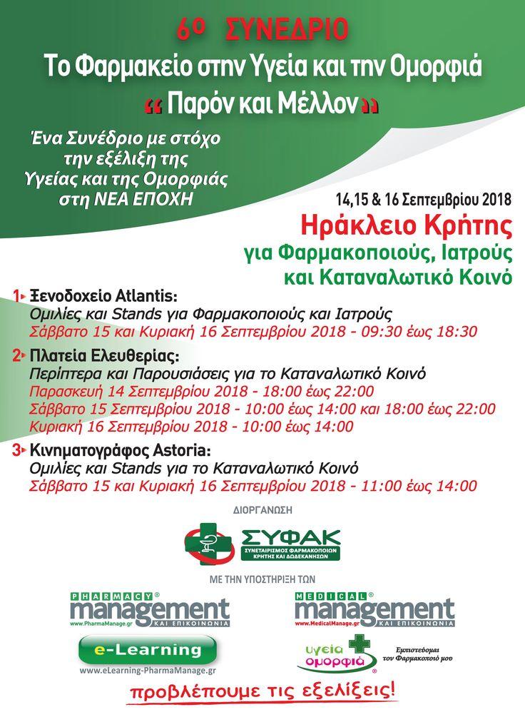 6ο Συνέδριο - Το Φαρμακείο στην Υγεία και την Ομορφιά - Ηράκλειο Κρήτης - 14, 15 και 16 Σεπτεμβρίου 2018