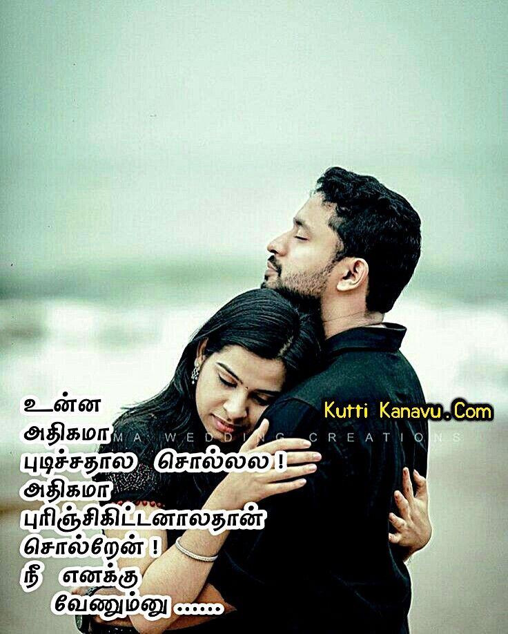 Purusha Pontaati Love Quotes Mama Pontaati Cute Love Feeling Dp Quotes Love Quotes Cute Love Feelings