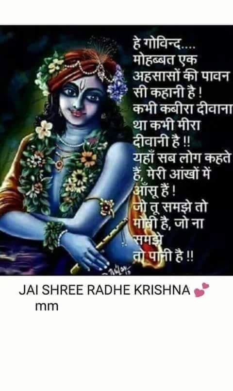 shree krishna leela hindi pdf