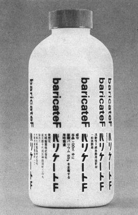 Helmut Schmid - Kobe Design University. 神戸芸術工科大学