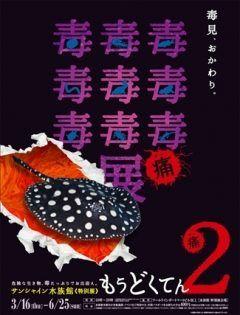 毒のある生き物の世界を紹介する大人気のもうどく展がサンシャイン水族館の特別展に帰ってきました 2014年に開催され大人気だったイベントで約25種の毒生物をラインナップし今回も注目です 3月16日木6月25日日まで開催されますよ tags[東京都]