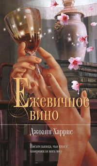 Книга « Ежевичное вино » - читать онлайн
