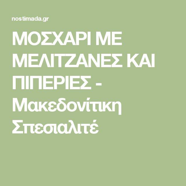 ΜΟΣΧΑΡΙ ΜΕ ΜΕΛΙΤΖΑΝΕΣ ΚΑΙ ΠΙΠΕΡΙΕΣ - Μακεδονίτικη Σπεσιαλιτέ