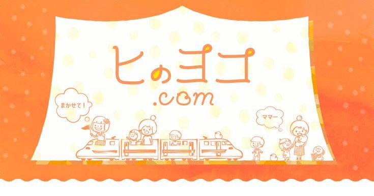 【温もり】 ポジティブママに光を当てるマネージャー「ヒノヨコ」の子育て応援サイト!げんきのでる育児セミナー・子育てお悩み解消はおまかせ!奇跡が起こる子育てカード