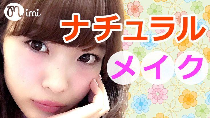 ナチュラルメイクの仕方 よしつぐれな編-How to make up-♡mimiTV♡ - YouTube