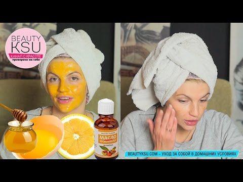Как падтянуть кожу лица дома (масло жожоба, яйцо, лимон, мед). Маски для лица от Beauty Ksu - YouTube