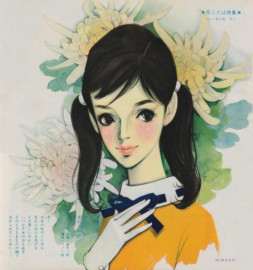 Artwork from a Japanese magazine for girls, 1960's