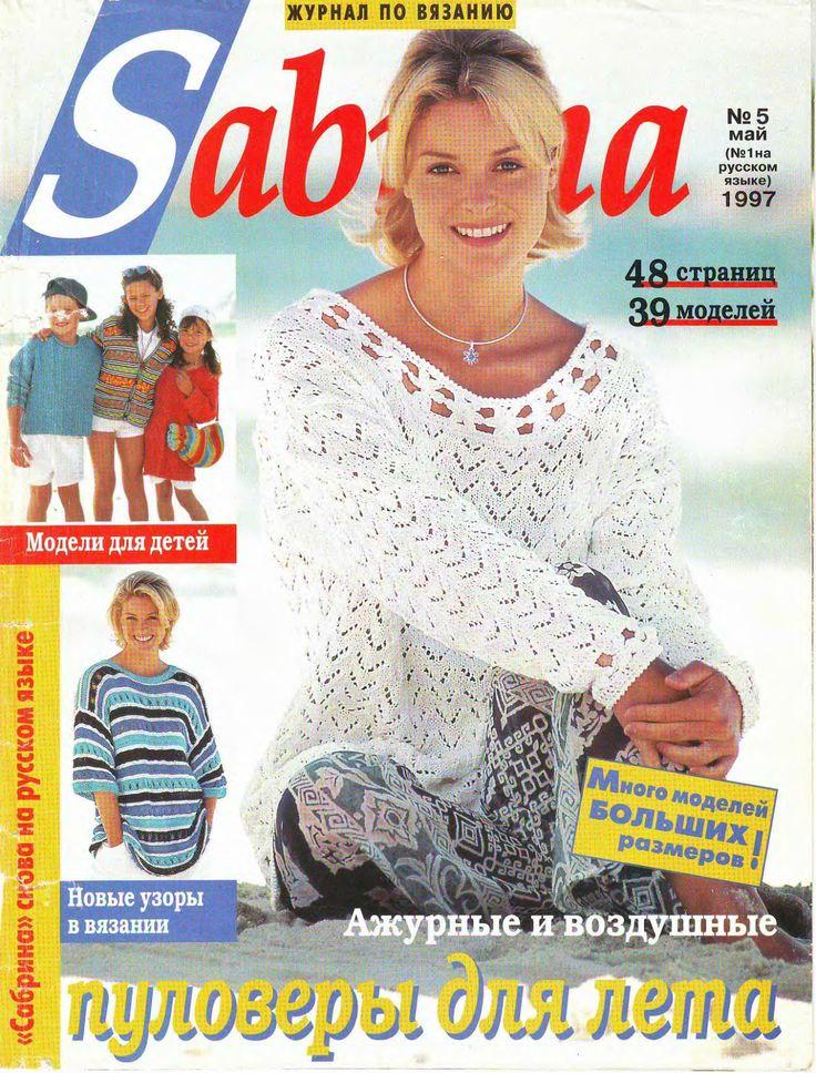 РУКОДЕЛИЕ:ВЯЗАНИЕ,ШИТЬЕ_КРОЙ: #Sabrina1997_01