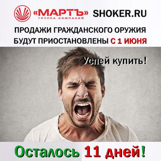 ЗАКАЖИ, ПОКА МОЖНО   Вступают в силу ограничения на продажу гражданского оружия   https://shoker.ru/about/news/stop_prodazh/