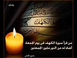 Bildresultat för quran karim