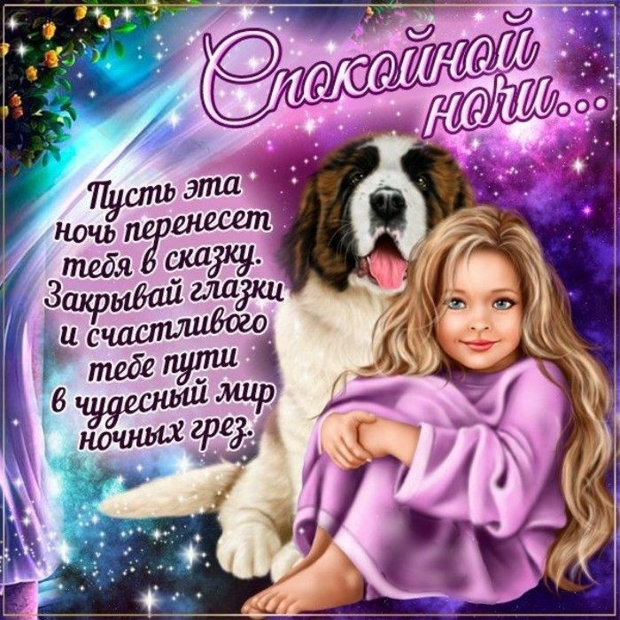 Открытки с пожеланиями спокойной ночи дочери, русский дизайн