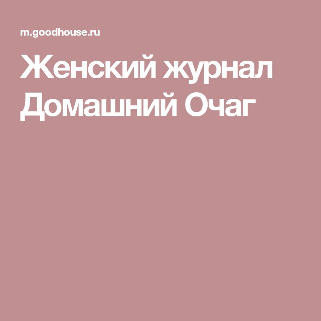 Женский журнал Домашний Очаг