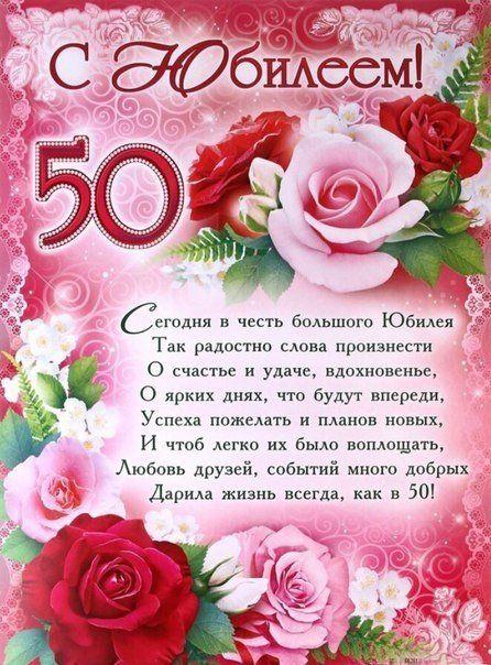 Гиф днем, открытка с днем рождения для женщины 50 лет