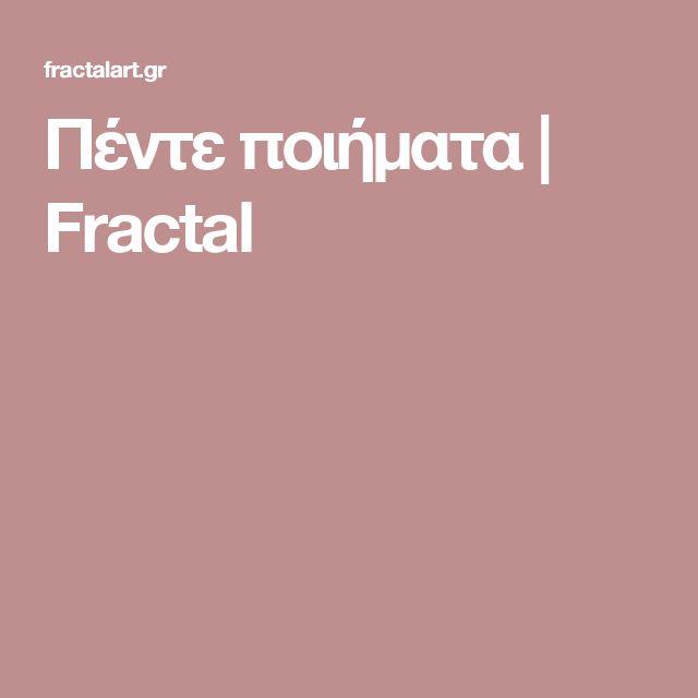 Πέντε ποιήματα | Fractal