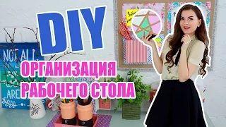 DIY Организация Рабочего Стола Своими Руками - YouTube