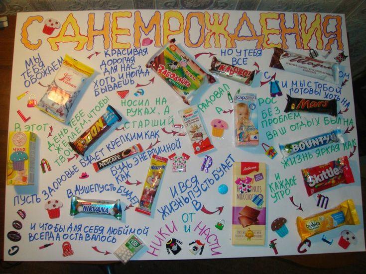 Поздравительная открытка из конфет, картинка прикольная картинки