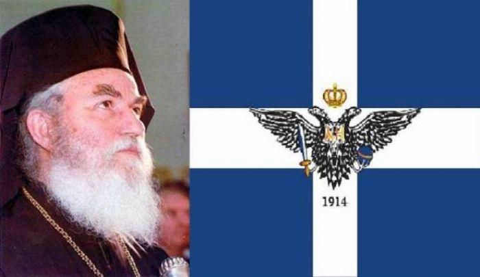 Σαν σήμερα, πριν από 20 χρόνια, και συγκεκριμένα στις 12 Δεκεμβρίου 1994 έφυγε από κοντά μας ένας Ιεράρχης ο οποίος, σε αντίθεση με πολλούς σύγχρονους του, τίμησε το ράσο που φόραγε. Ένας αδάμαστος και ακούραστος Μαχητής του Ελληνισμού και ειδικότερα της Βορείου Ηπείρου. Περισσότερα εδώ: http://elldiktyo.blogspot.com/2014/12/konitshs.sevastianos.html