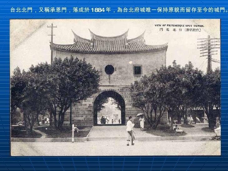 台北北門,又稱承恩門,落成於 1884 年,為台北府城唯一保持原貌而留存 ...