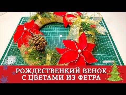 В этом видео я покажу вам как сделать рождественский венок с цветами из фетра, который вы сможете прикрепить на свою входную дверь или повесить у себя в гостиной.  хобби, hobby, хобби, DIY, подарок, своими руками, Christmas (Holiday), gift, мастер класс, handicraft