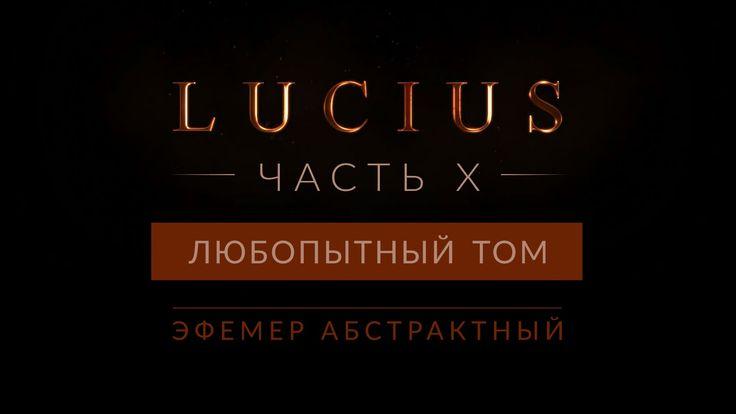 """В этом видео #Эфемер будет проходит главу 13 игры #Lucius, под названием """"Любопытный Том"""". В этот раз ненадёжная стиральная машинка сыграет роковую роль в жизни служанки #Сьюзен... 18+!"""