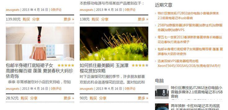 WP-Critique中文版-淘寶客【V1.0】【免費】   Screenshots. Theme