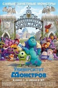 Постер к фильму Университет монстров