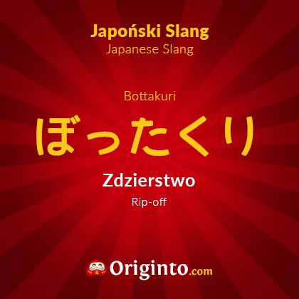 Bottakuri - ぼったくり  Zdzierstwo  Rip-off  #japoński #slang #japonia #językjapoński #naukajęzyka #nihongo #japanese #japan #日本 #日本語 #ポーランド #ポーランド語 #english #otaku #nihon #originto  http://originto.com