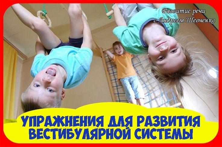 """👯РАЗВИВАЕМ ВЕСТИБУЛЯРНУЮ СИСТЕМУ.  Веселые упражнения для мам и малышей.  1. """"Лягание ослика"""". Встаем вертикально. Нагибаемся и кладем обе ладони на пол. Проверяем, что за нами никто не стоит, и подпрыгиваем, опираясь лишь на руки и лягая воздух ногами.  2. Вращение. Позвольте ребенку вращаться - на офисном стуле, на карусели на детском площадке, на специальном диске для вращения или просто бегая по кругу. Крепко возьмите ребенка за обе руки или за одну руку и ногу и покружите вокруг себя…"""