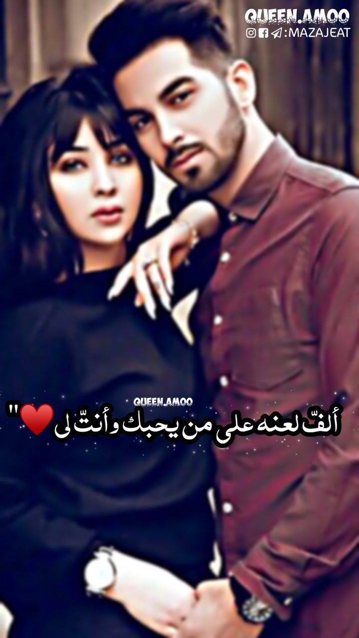 Pin By Rana Amro On Love Fo2 With Comment Arabic Love Quotes Muslim Love Quotes Beautiful Women Faces