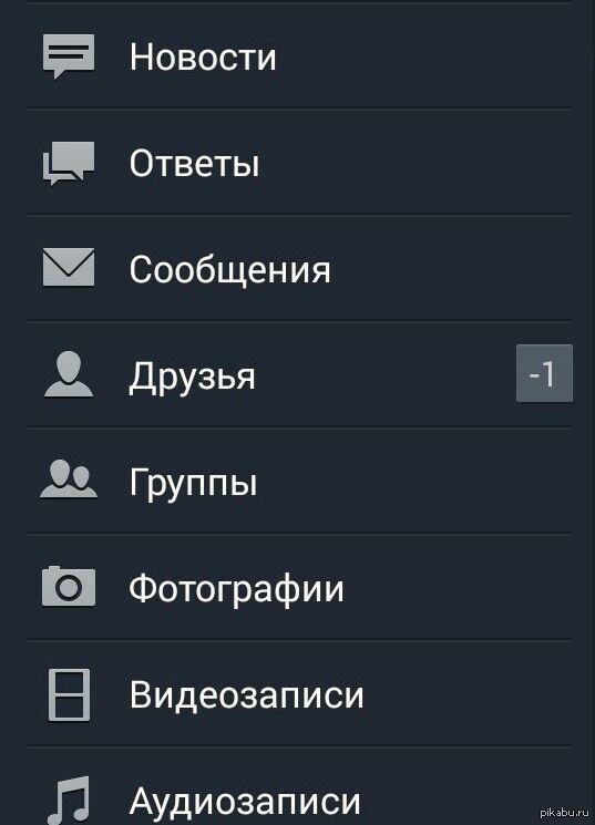 Плак плак   Одиночество, грусть, ВКонтакте