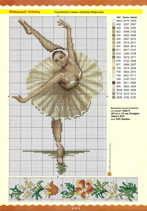 Gallery.ru / Фото #4 - ЧМ ручная вышивка 2007 04 - anfisa1
