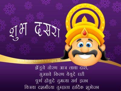 dasara wishes images marathi
