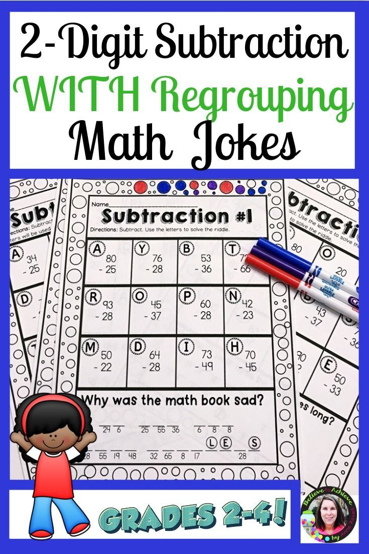 2 Digit Subtraction With Regrouping Worksheets With Math Jokes Let Your Students Practice 2 Digit S Subtraction With Regrouping Worksheets Math Jokes Fun Math